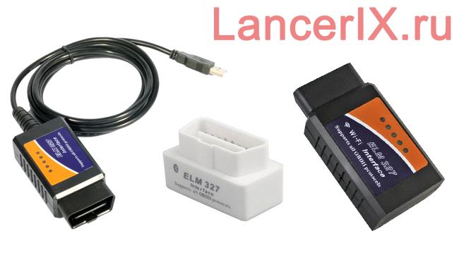 Диагностические адаптеры для Лансер 9